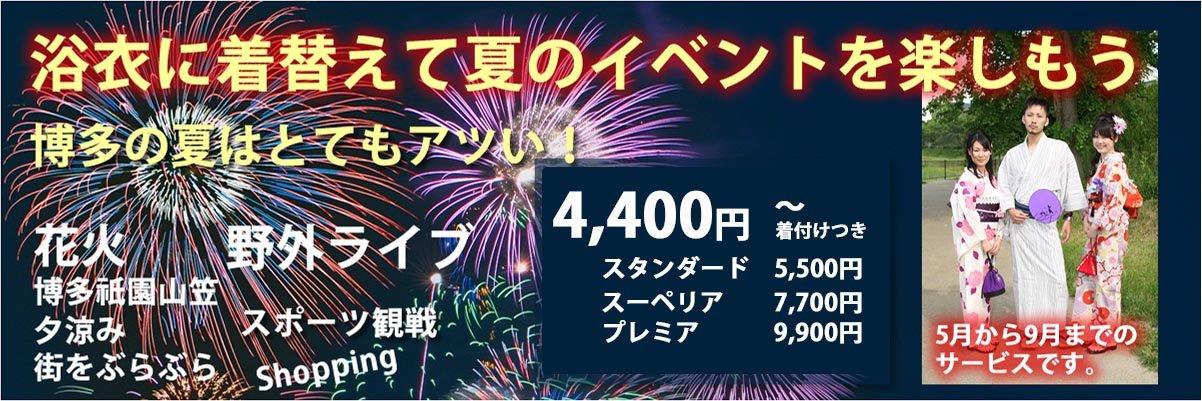 yukata_rental