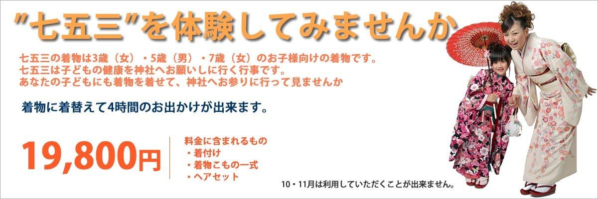 shichigosan_experience
