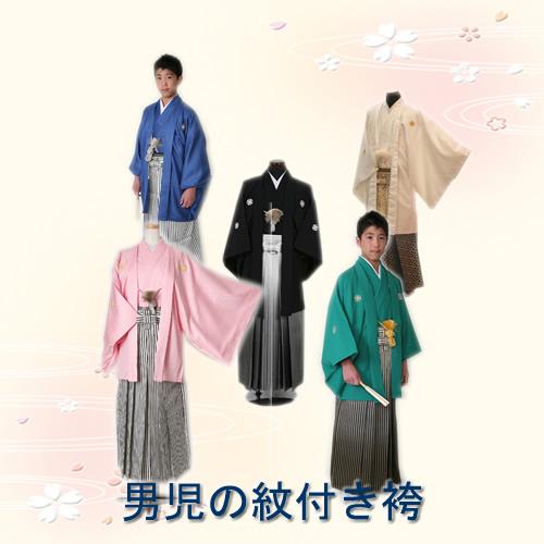 男児紋付き袴