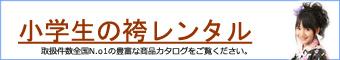 小学生の袴レンタル