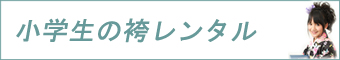 小学校卒業式袴レンタル