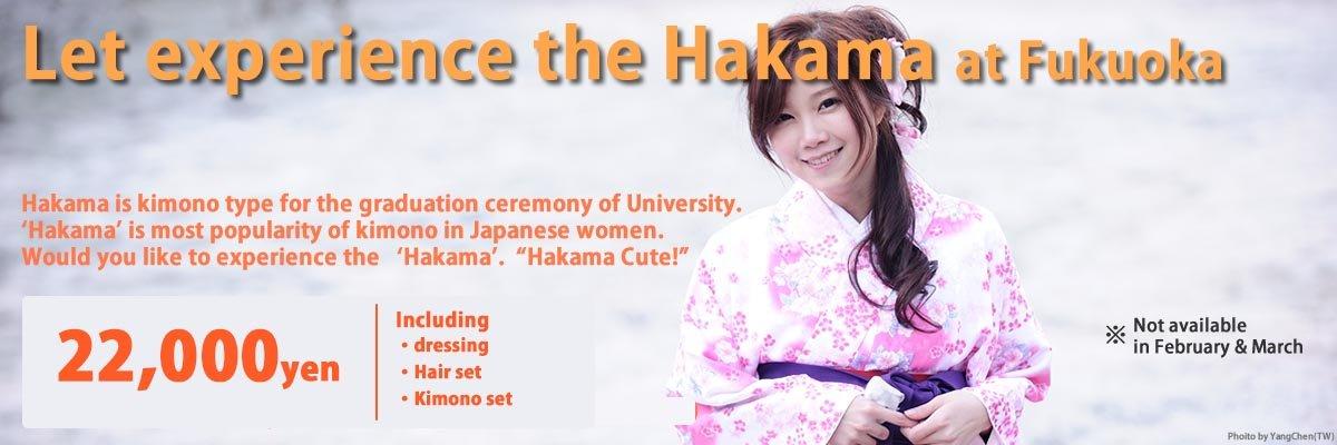 hakama_experience