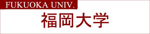 福岡大学袴展示会