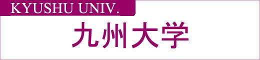 九州大学袴展示会