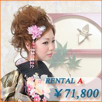 振袖レンタルAプラン(¥71,800)