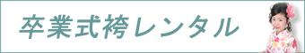 卒業式女子袴レンタル