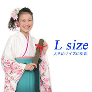 Lサイズの袴セット