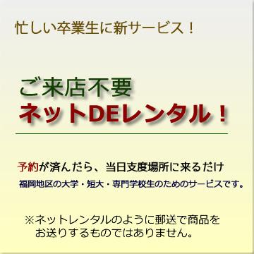 卒業式袴ネットDEレンタル