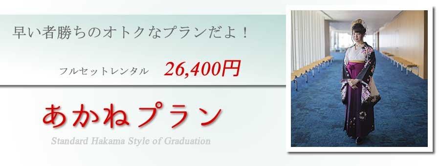 あかね プラン(¥21,600)