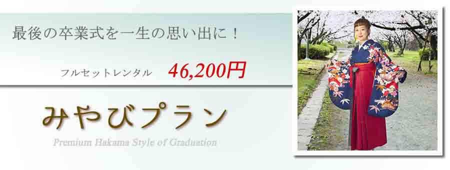 みやび プラン(¥43,200)