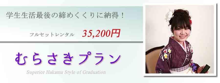 むらさきプラン(¥34,560)