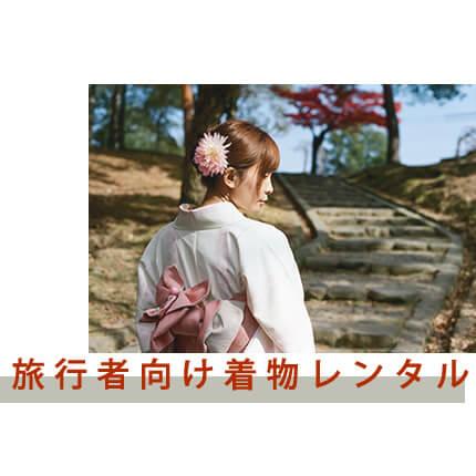 福岡の着物レンタル