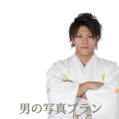 男の袴写真