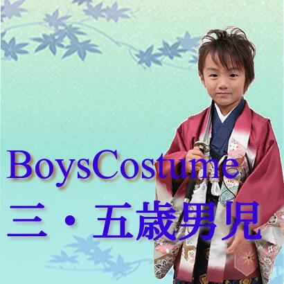 三・五歳男児の着物