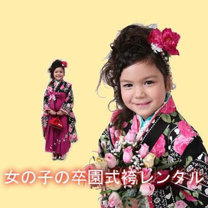 女子卒園児の袴