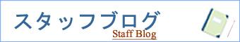 藍やスタッフブログ