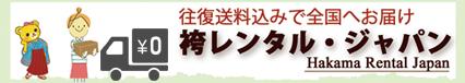 袴レンタルジャパン