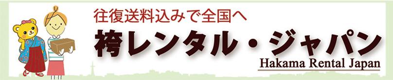 小学校卒業の袴レンタル
