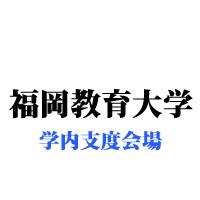福岡教育大学・大学内支度会場