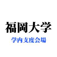 福岡大学・大学内支度会場
