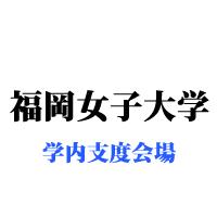 福岡女子大学・大学内支度会場