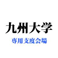 九州大学・専用支度会場
