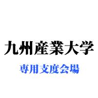 九州産業大学・専用支度会場