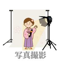袴の写真撮影