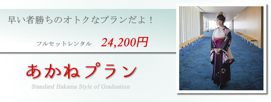 あかね プラン(¥22,000)