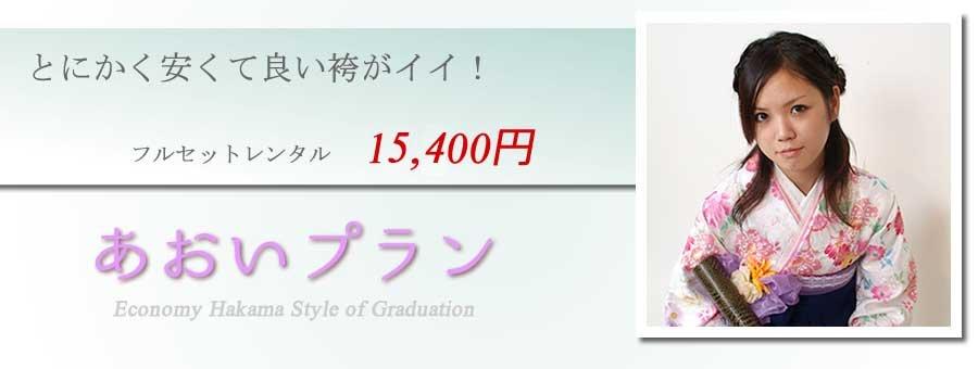 あおい プラン(¥13,200)