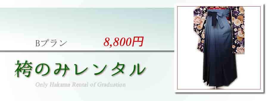 Bタイプ(¥7,560)