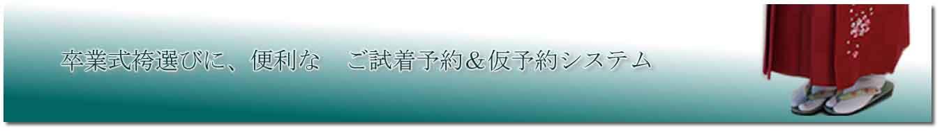 袴レンタルキャンペーン
