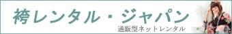 袴レンタルウェブサイト