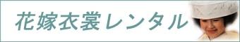 花嫁衣裳レンタル