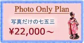 写真だけの七五三