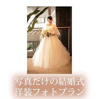 写真だけの結婚式(洋装)