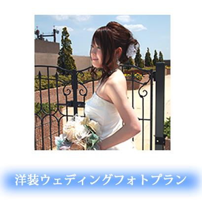 結婚式(洋装)写真
