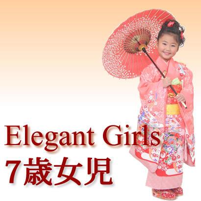 七歳女児の着物