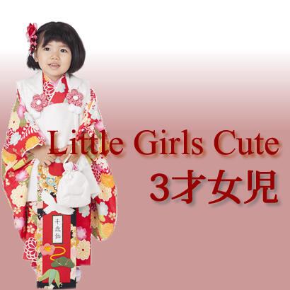 三歳女児の着物