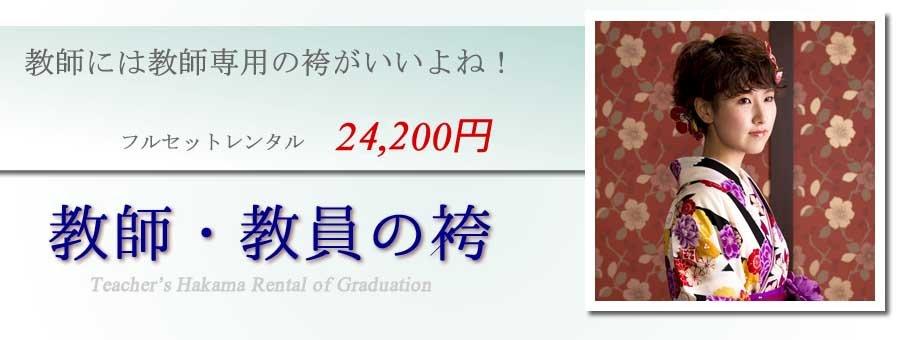 教師・教員の袴(¥22,000)