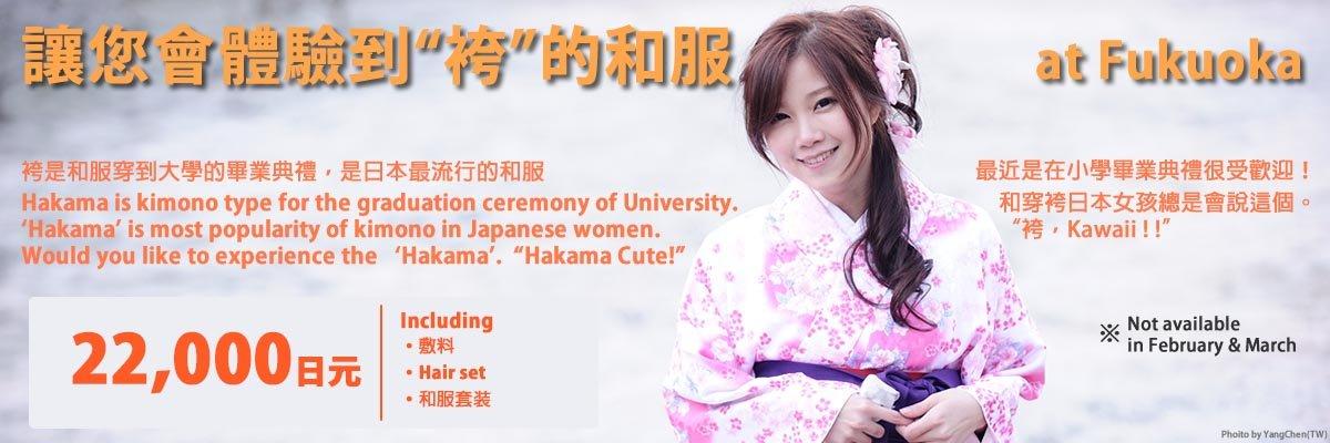 袴(Hakama)體驗A計劃